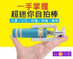 新款超迷你 可摺疊線控手機自拍棒 自拍神器 自拍桿 防旋轉凹曹免遙控藍芽 支援iPhone htc 三星 oppo 華碩
