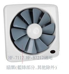 大吉) 勳風12吋DC節能吸排扇扇葉(只賣扇葉) HF-B7212. HF-7112適用