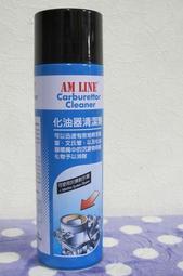 蠟油工場-德國福斯(WURTH)AM LINE 化油器清潔劑 福斯化油器清潔劑 燃燒室清潔.節氣門清潔