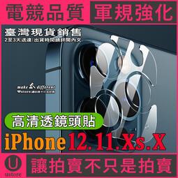 適用 iPhone 12 11 XR X Xs Max Pro▢高清鋼化鏡頭保護貼 鏡頭膜 鏡頭貼▢柔性玻璃