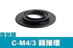 [很划算] C-M4/3 轉接環 M43 電影鏡頭 C mount Olympus Panasonic CCTV