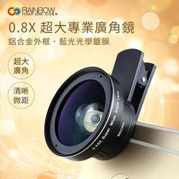 Rainbow 0.8X 超大廣角鏡 單眼 廣角+微距 無黑框 全型號 不變形 專業 手機鏡頭 二合一 自拍神器 鏡頭夾