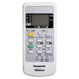 東方家電【現貨供應中】Panasonic國際變頻冷暖氣機全系列專用C8024-600原廠公司貨