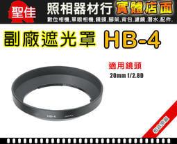 【聖佳】NIKON HB-4 遮光罩 相容原廠 適用 20mm F2.8D 太陽罩 現貨供應 實體店面
