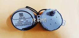 節能扇 循環扇 電扇用同步馬達 AM-03 AC 12V 4W 2.5/3RPM 適用:聲寶…等-【便利網】
