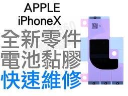 APPLE iPhone X iPhone 10 電池膠 電池標籤貼紙 電池固定雙面膠貼 專業維修【臺中恐龍電玩】