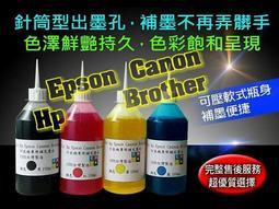 EPSON/HP/CANON/BROTHER/100cc瓶裝印表機專用補充墨水黑/紅/黃/藍/淡藍/淡紅