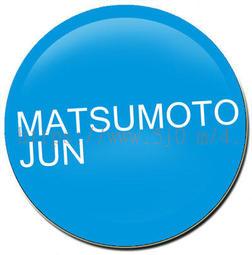〈可來圖訂做-應援胸章〉嵐 松本潤MATSUMOTO JUN 胸章