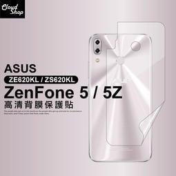 H01B2 亮面透明 ASUS ZenFone 5 ZE620KL 5Z ZS620KL 背膜 軟膜 背貼 後膜 保護貼