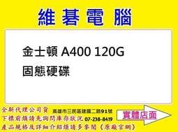 促銷【高雄維碁電腦】 KINGSTON 金士頓 A400 120GB 120G SSD 固態硬碟