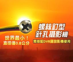 【大臺中針孔攝影機專賣】*商檢字號:D3A742* 日本SONY CCD小螺絲釘針孔攝影機