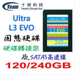 TEAM Ultra L3 EVO 120GB 240GB 固態硬碟 十銓 120G 240G 2.5吋 SSD