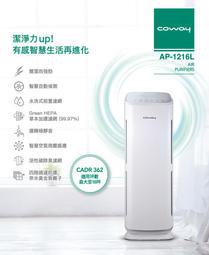(送二年份濾材13888元)COWAY綠淨力立式空氣清淨機AP-1216L適用15-18(另售ap-1512ap1009