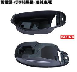 舊雷霆-行李箱馬桶(噴射車用)【正原廠零件、RACING、光陽品牌、SR30BB、SR25BA、置物箱】