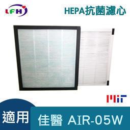 【LFH 1HEPA抗菌濾心+4活性碳濾網】適用佳醫 超淨 AIR-05W HEPA-05清淨機