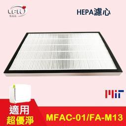 【LFH 1HEPA濾心+1活性碳濾網】適用 3m 淨呼吸 超優淨 FA-M13 M13-ORF MFAC-01F