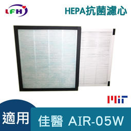 【LFH HEPA抗菌濾心】適用佳醫 超淨 AIR-05W HEPA-05清淨機