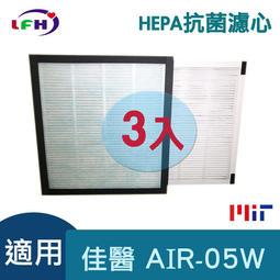 【LFH HEPA抗菌濾心三片組】適用佳醫 超淨 AIR-05W HEPA-05清淨機