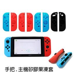 NS 手柄 手把 Joycon 矽膠套 果凍套 任天堂 Nintendo Switch 現貨