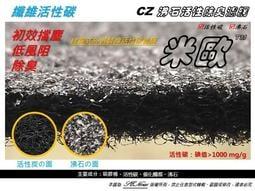 【米歐】SGS抗菌 第一層 SF-3802 沸石活性碳濾網 AIR-05W 佳醫 超淨 空氣清淨機
