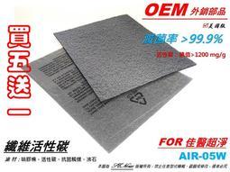 【米歐】SGS抗菌 第一層 SF-3802 雙面抗菌沸石活性碳濾網 AIR-05W 佳醫 超淨 空氣清淨機