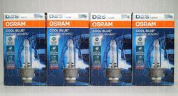 【億威】歐司朗OSRAM 66240CBI D2S 5500K (酷藍)加亮20%HID燈泡