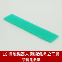 LG耗材 掃地機器人 海棉濾網 (MDJ62305402)