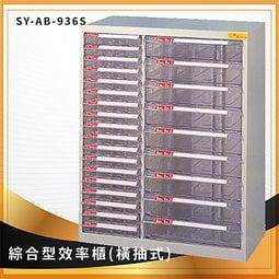 MIT【大富】SY-AB-936S 綜合效率櫃(橫抽式) 文件櫃 報表櫃 置物櫃 收納櫃 抽屜 台灣品牌 B4 A4