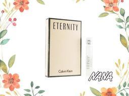 ♡NANA♡ CK Eternity 永恆女性淡香精 1.2ML 針管小香水