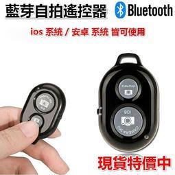 現貨【藍牙自拍遙控器】 藍牙遙控器 自拍器 遙控器 藍牙遙控 自拍桿 自拍棒 自拍 必備