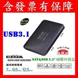 含發票有保障~伽利略 USB3.1 Gen1 to SATA/SSD 2.5硬碟外接盒 HD-332U31S 另有創見
