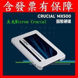 含發票有保障 Micron 美光 Crucial MX500 250GB 500G 500GB 1TB SSD 固態硬碟