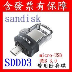 含發票有保障~sandisk SDDD3 16GB 32GB 64GB 128GB 256GB USB3.0 雙用隨身碟