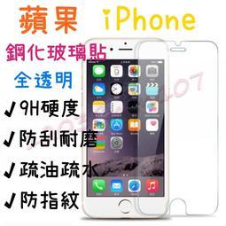 iPhone 蘋果 鋼化玻璃貼 i6 i6S i6P i6SP i7 i8 i7P i8P 9H 保護貼 防窺 藍光 紫