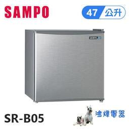 鴻輝電器   SAMPO聲寶 47公升 定頻單門電冰箱 SR-B05