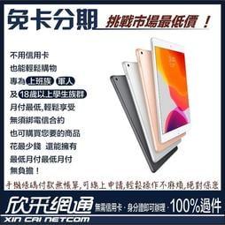 【學生分期/軍人分期/無卡分期/免卡分期】iPad 32GB WIFI 10.2吋 2020全新款