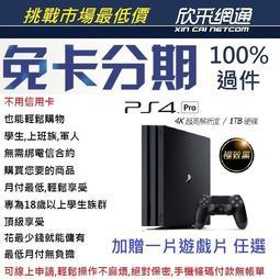 欣採網通【無卡分期/免卡分期/現金分期】Sony PS4 Pro主機 1TB+一片遊戲片(任選)公司貨保固一年