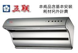 五聯牌--W-8205H--雙層式直吸電熱抽油煙機(80cm)北北基、桃園部分地區安裝