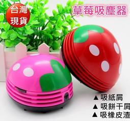 大量現貨 草莓造型吸塵器 桌上橡皮擦吸塵器 桌上型吸塵器 筆電鍵盤書桌清潔 畢業禮物 學生交換禮品