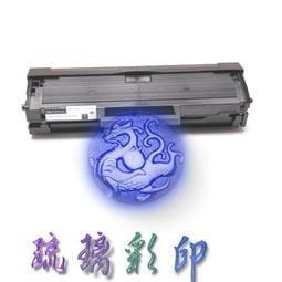 【琉璃彩印】SAMSUNG M2020/M2070F/M2070FW 碳粉匣MLT-D111L D111L 高量 /含稅