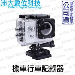 《沛大數位》秒寄  機車行車紀錄器 防水運動攝影機 汽車 機車 直播 廣角 Gopro SJ4000 【T01】