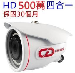 麒麟商城-群光(群達)500萬四合一SONY紅外線攝影機(鋼砲機)/30米/IP68防水/監視器/保固30個月