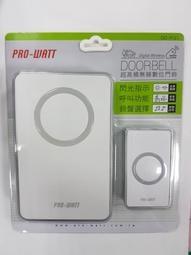 (林桑五金總匯) PRO-WATT DOORBELL 超高頻無線數位門鈴 DD-912i 閃光指示 呼叫功能 鈴聲選擇