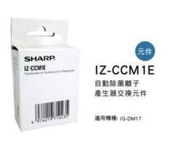 SHARP 夏普自動除菌離子產生器交換元件 IZ-CCM1E 適用機種型號:IG-DK1T 公司貨附發票