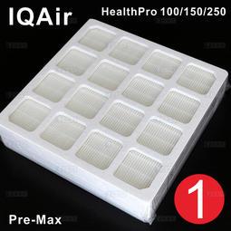 現貨 蟎著媽 副廠 濾網 濾心 IQAir PreMax F8 HealthPro 100 150 250 空氣清淨機