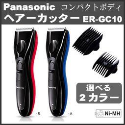 日本 Panasonic 國際牌 ER-GC10 充電式 電動器 電剪刀 剃頭 剃髮 可水洗 剪髮器 頭髮【哈日酷】