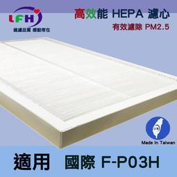 [LFH HEPA濾網]適用國際牌 Panasonic 空氣清淨機濾網 F-P03 適用F-P03HT4