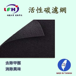[LFH 活性碳濾網]適用Honeywell HPA-100APTW 空氣清淨機