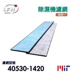 [LFH 四合一清淨濾網]適用國際牌40530-1420除濕機濾網 F-Y130BW F-Y188BW 181BW