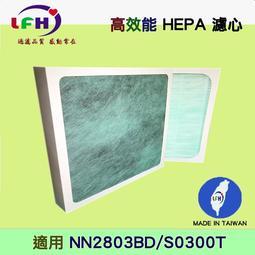 [LFH HEPA濾網]空氣清淨機濾網 適用奇美S0300T 東元NN2803BD NN1601BD空氣清淨機